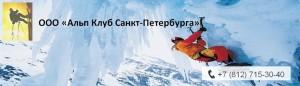 """ООО """"Альп Клуб СПБ"""